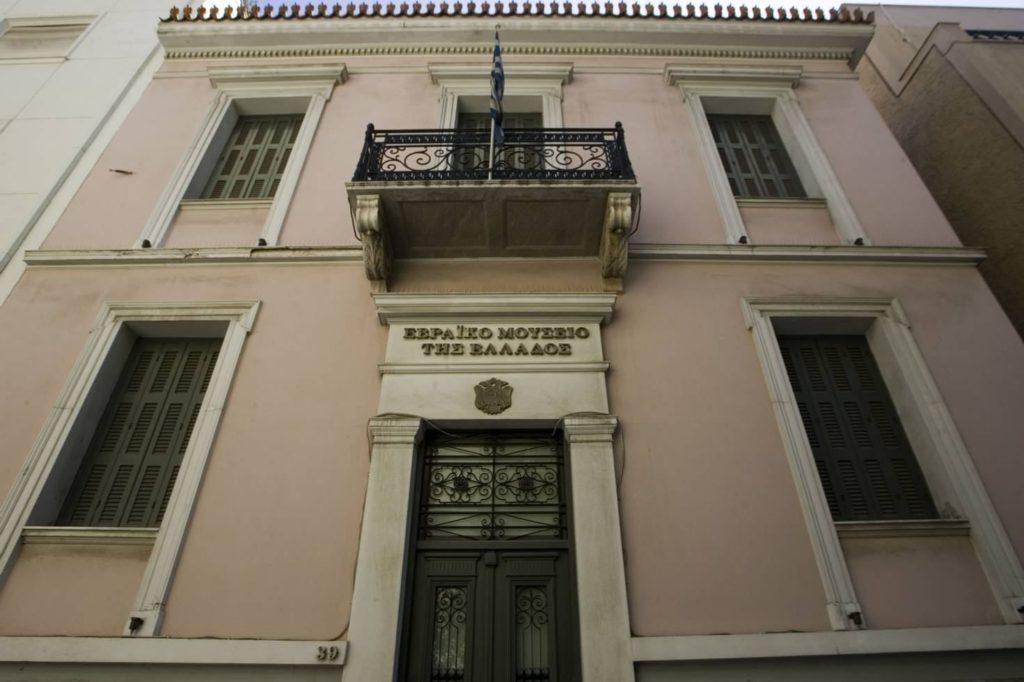 Εβραϊκό Μουσείο Αθήνα